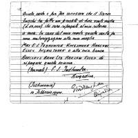 Prestito in favore del generale Thodunter ( Fondo R. Absalom)